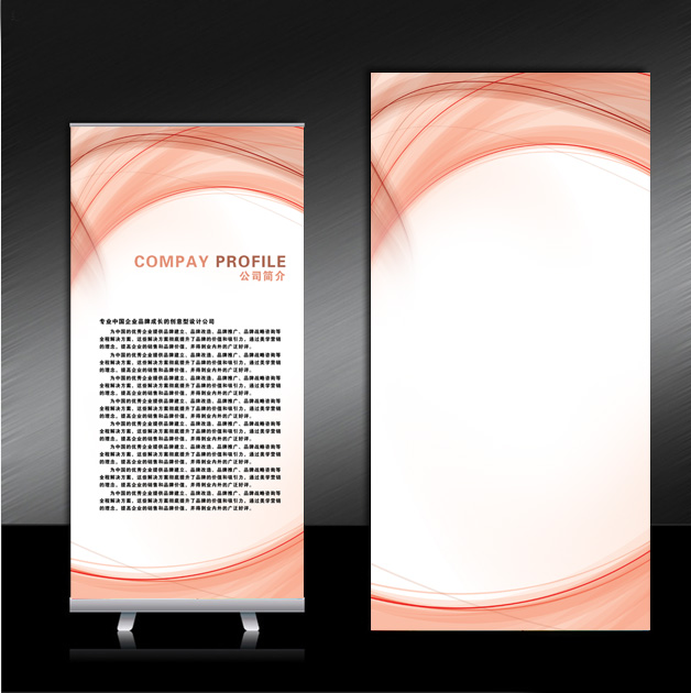【psd】x展架设计易拉宝模板展板背景图片下载