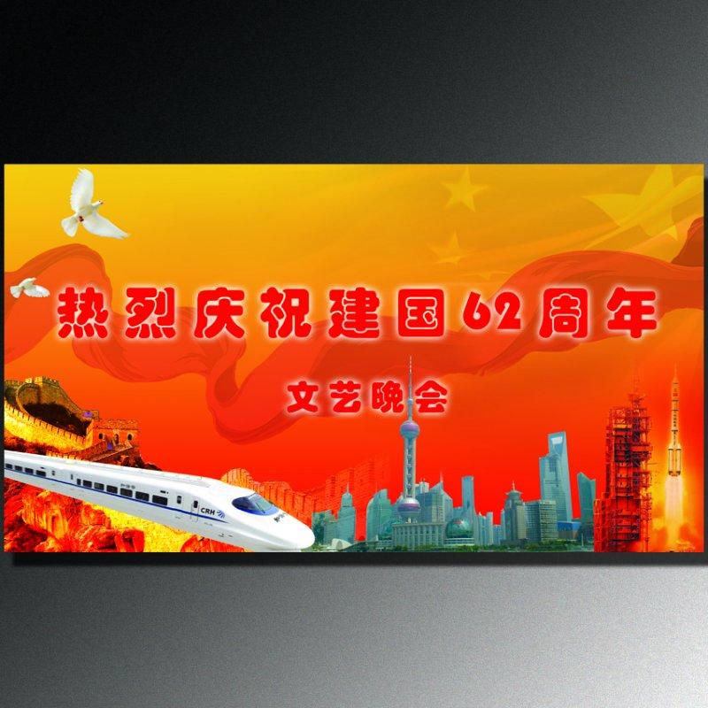 【psd】国庆节文艺晚会背景设计模板