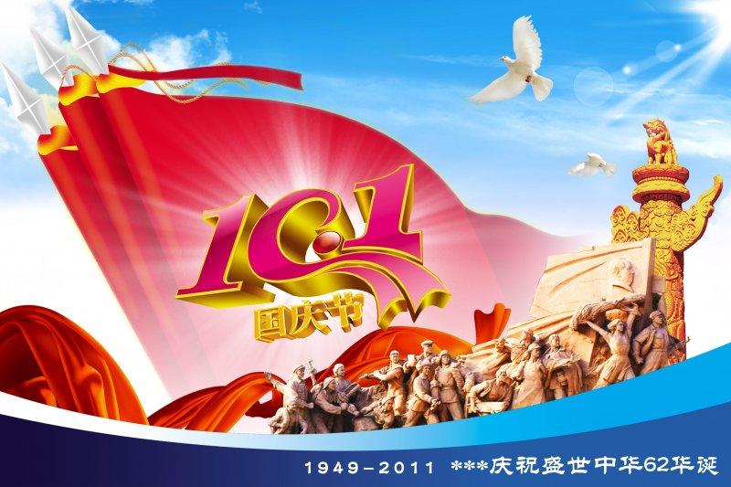 下一张图片:国庆节62周年素材 分享到:qq空间新浪微博腾讯微博人人网