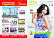 封面 杂志 杂志设计 医疗杂志