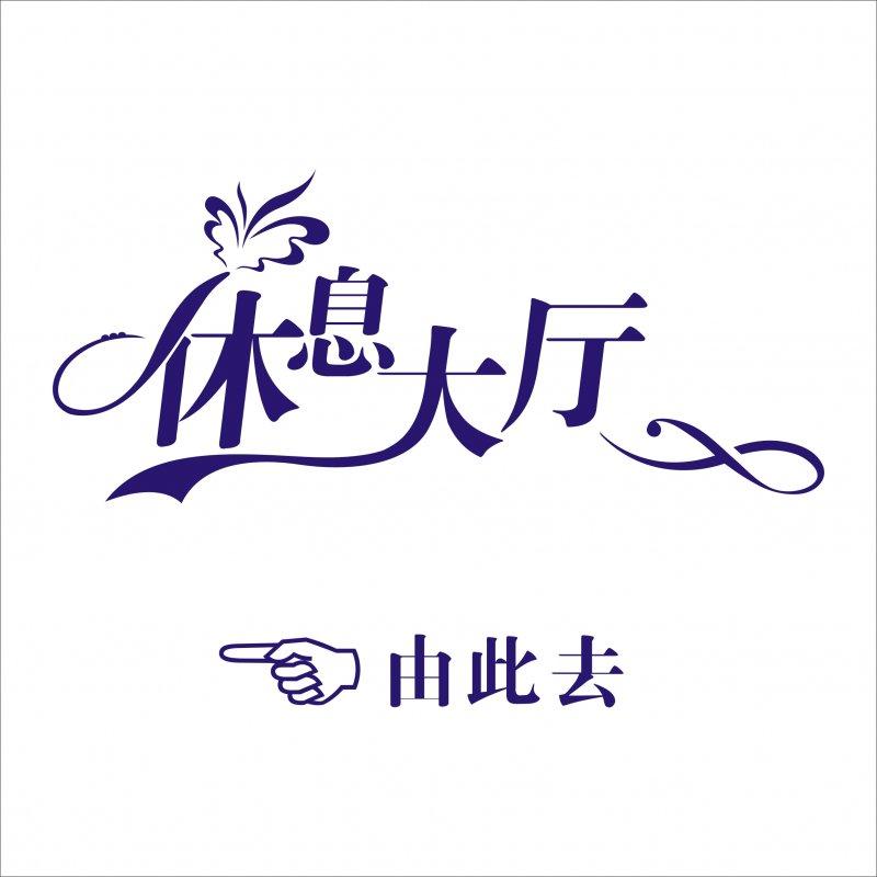 【cdr】艺术字 logo 标志 vi设计 艺术字设计