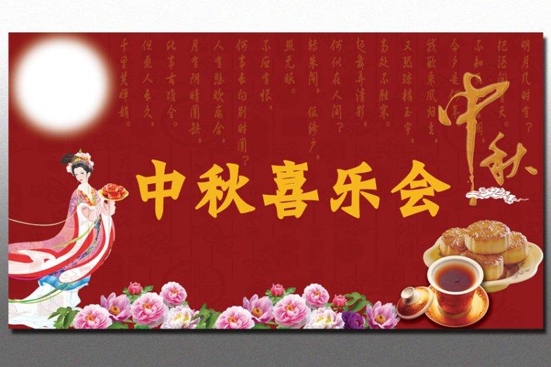 ps分层专区 节日素材 中秋节  关键词: 说明:-中秋节文艺晚会背景设计
