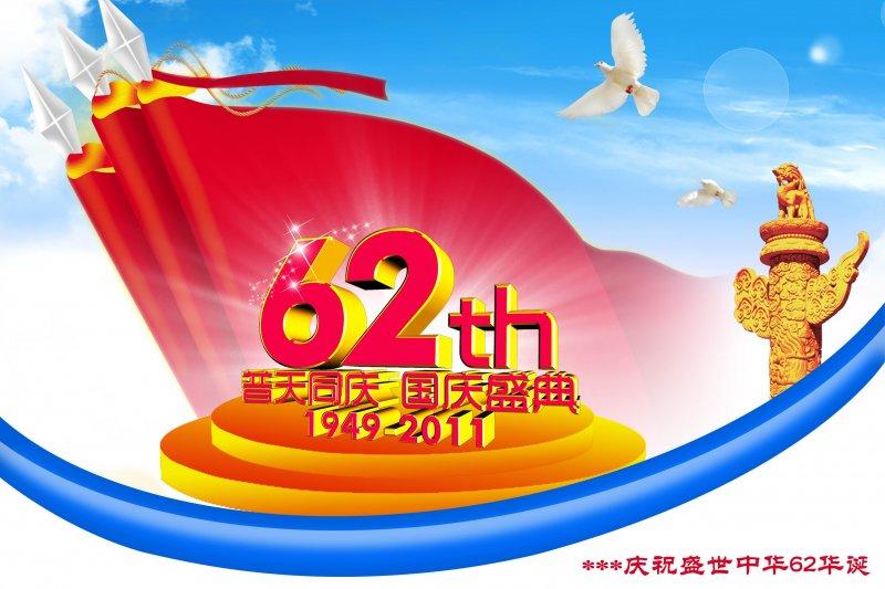 国庆节素材 62周年国庆节 国庆节海报背景 国庆节海报设计 中秋国庆