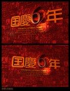 国庆海报字体设计