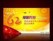 2011国庆节背景