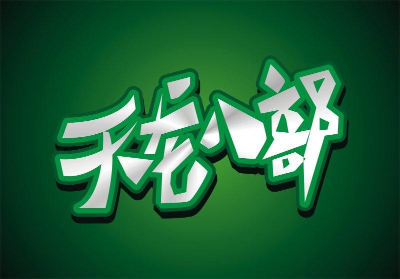 【cdr】天龙八部字体设计_图片编号:_智图网_www.