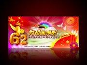 祖国万岁国庆节62周年庆展板设计