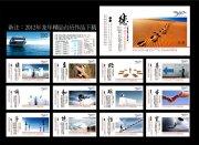 2012年精品台历设计模板下载