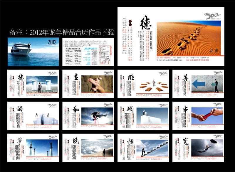 【cdr】2012年精品台历设计模板下载图片