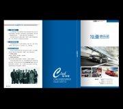 汽车3折页宣传单