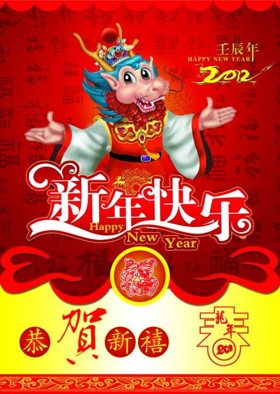 【psd】新年快乐海报
