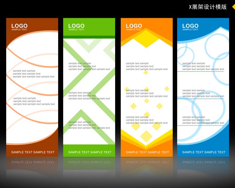 【psd】x展架 易拉宝设计模板