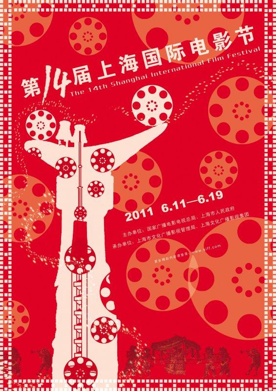 【psd】电影节海报