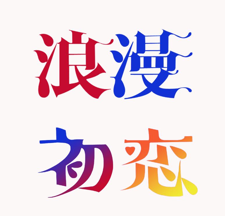 字体标志设计及说明