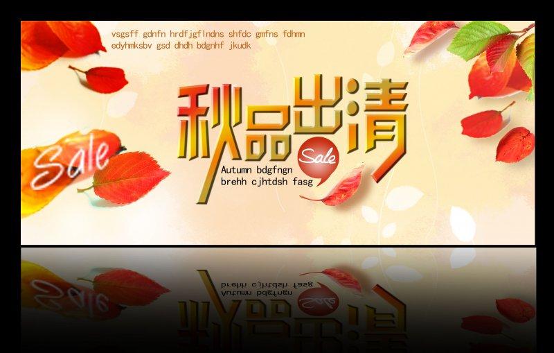 dm 宣传单 吊旗设计 商场活动海报 百货pop 美术字 艺术字 装饰字体