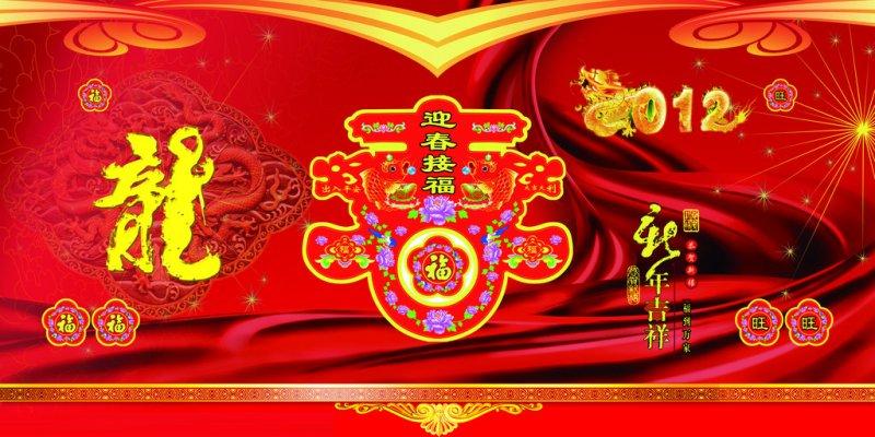 首页 ps分层专区 节日素材 春节  关键词: 说明:-迎春接福 2012龙年