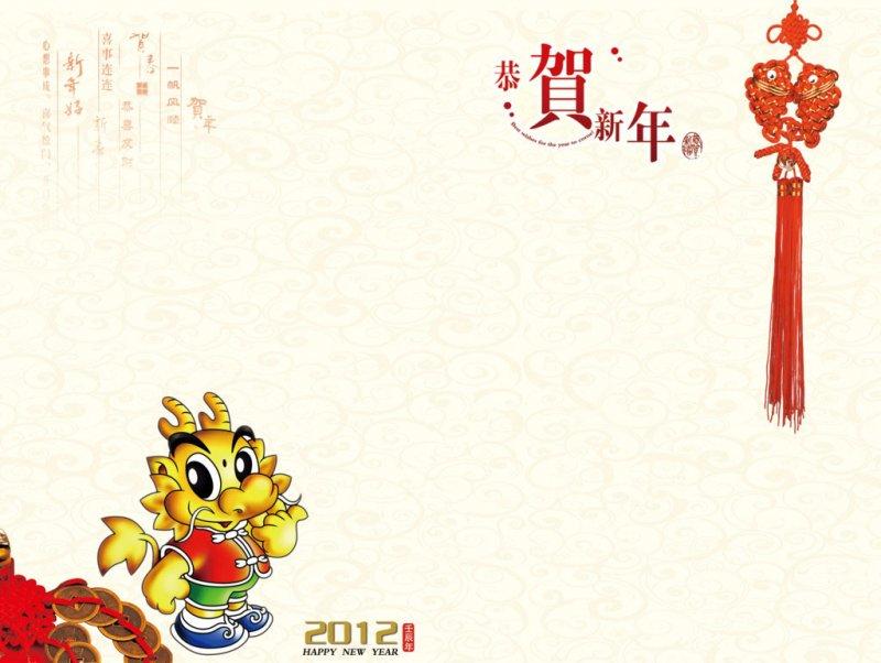 春节  关键词: 2012新年贺卡 龙年模板 春节2012龙年海报 卡通龙 中国