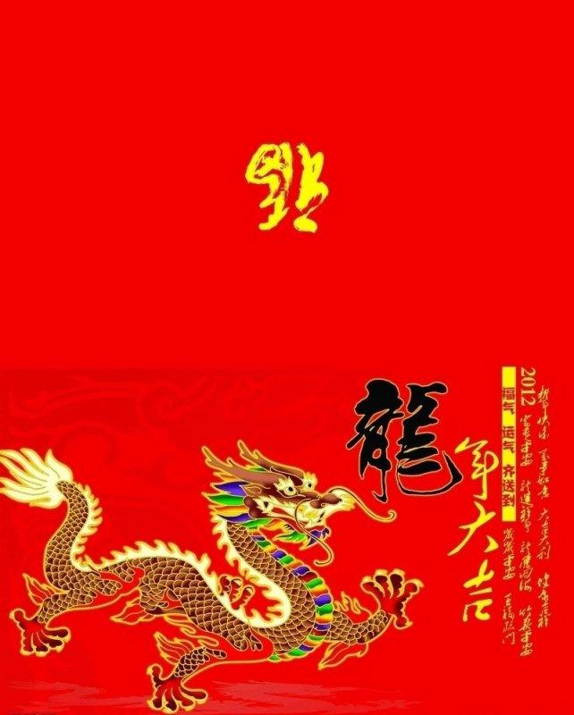 首页 ps分层专区 节日素材 春节  关键词: 说明:-贺卡封面 龙年贺卡