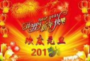 2012龙年元旦节 欢度元旦