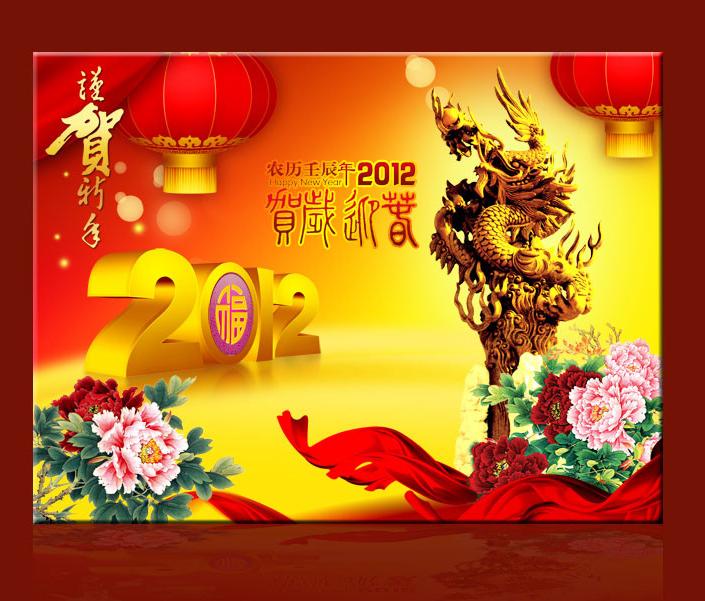 【psd】2012龙年海报 龙年春节海报