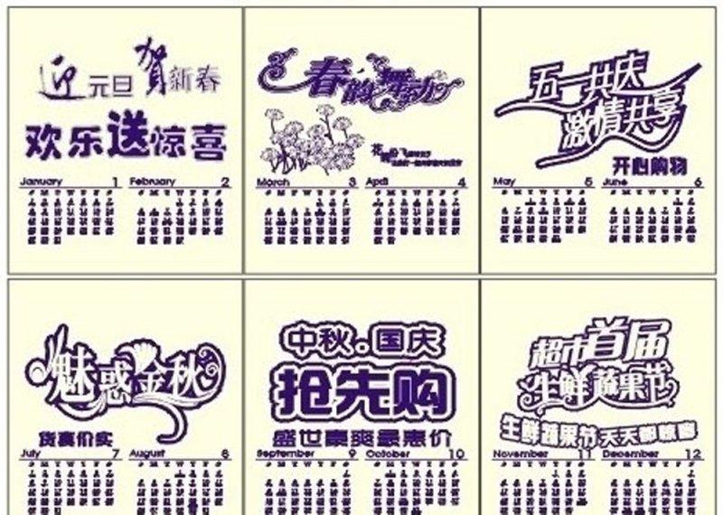 节日素材 春节  关键词: 青花瓷背景 2012超市购物年历 龙年日历 2012图片