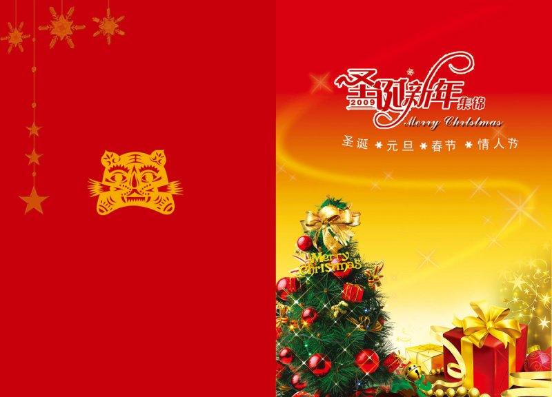 首页 ps分层专区 节日素材 圣诞节  关键词: 说明:-2012圣诞节贺卡 圣