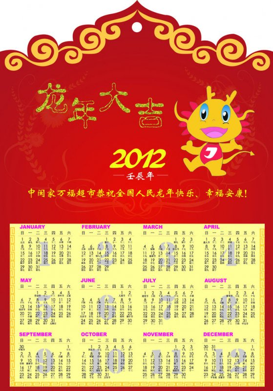 【ai】卡片日历年历素材 2012年历图片