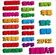 节日字体设计 立体字体