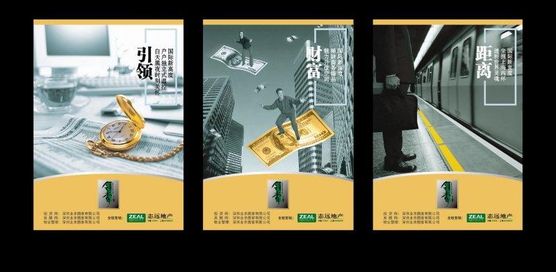 [ai]大气商业地产广告[rf]大图收藏; 海报设计; 商业地产广告语_商业图片