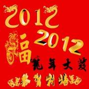 龙年春节设计素材CDR源文件下载