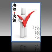 企业文化海报展板之决择决策标模板下载