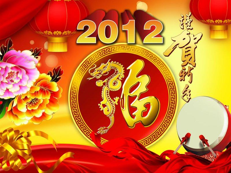 祝大家新年快乐!万事如意!心想事成!梦想成真!