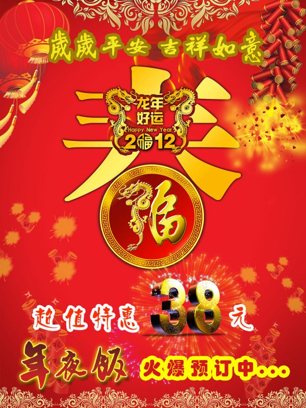 【psd】创意春字体 春节年夜饭海报