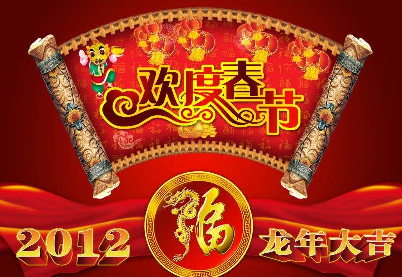 【psd】扇形龙年海报 欢度春节