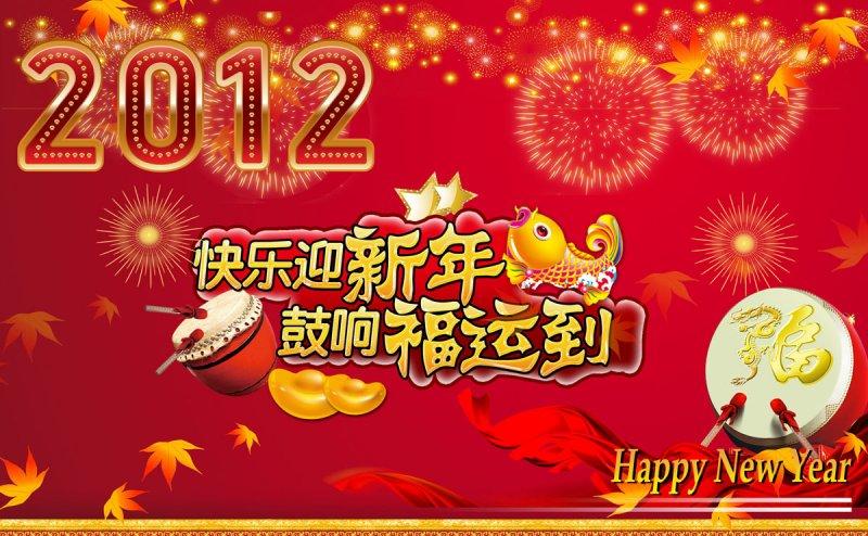 【psd】快乐迎新年鼓响福运到 春节海报