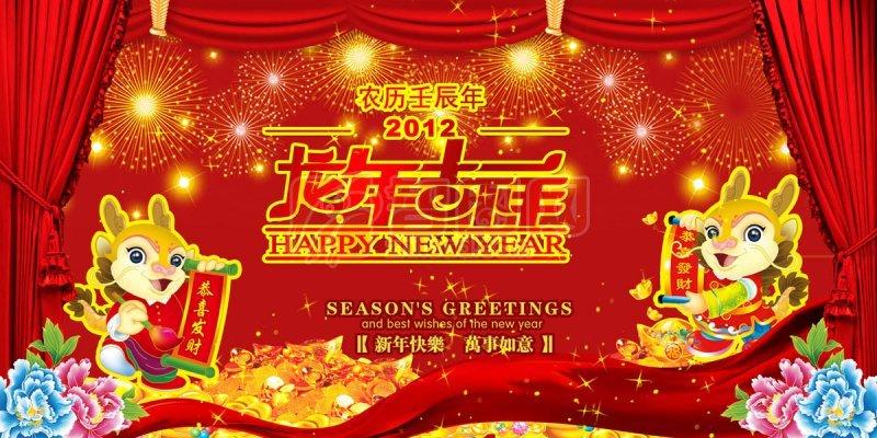 首页 ps分层专区 节日素材 春节  关键词: 龙年吉祥 新年快乐 万事