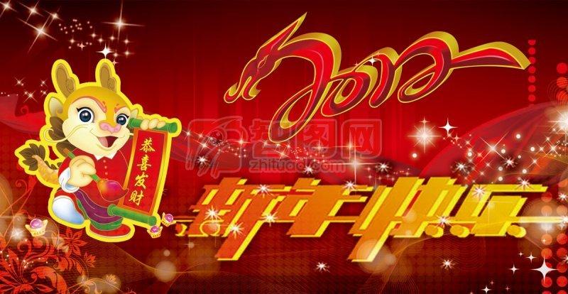 首页 ps分层专区 节日素材 春节  关键词: 说明:-2012新年快乐 恭喜
