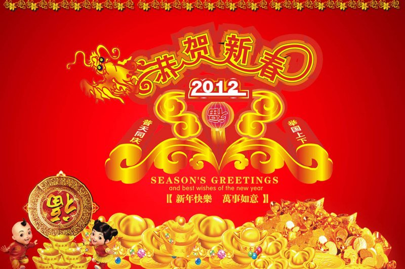 首页 ps分层专区 节日素材 春节  关键词: 新春海报 恭贺新春 金子