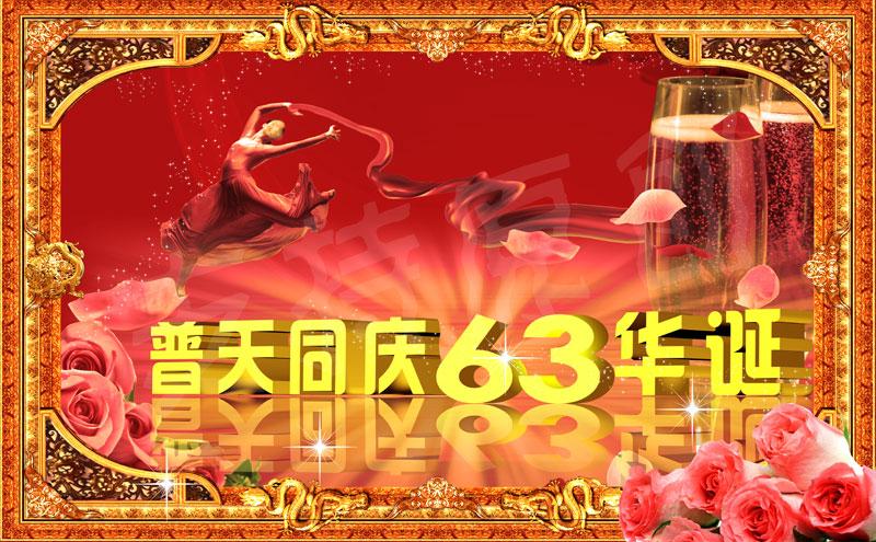 首页 ps分层专区 节日素材 国庆节  星光 63 2012 喜庆背景 红布 帷幕