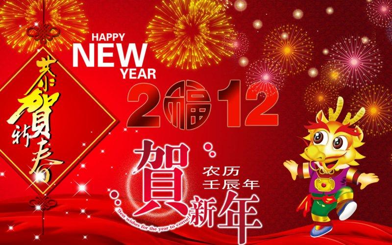 【psd】恭贺新春 贺新年
