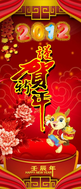 首页 ps分层专区 节日素材 春节  关键词: 恭贺新年 龙送金子 手捧