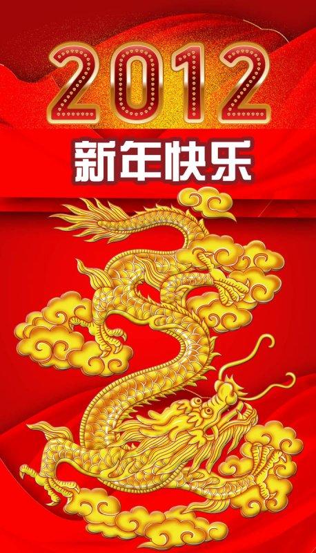 首页 ps分层专区 节日素材 春节  关键词: 2012新年快乐 金龙 祥龙