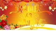 2012 喜迎国庆