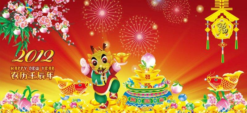 首页 ps分层专区 节日素材 春节  关键词: 2012福年 龙拿金子 烟花
