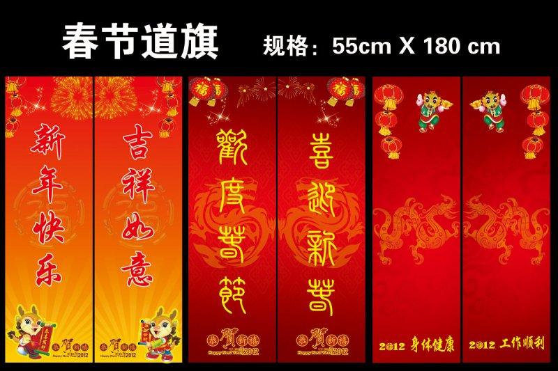 【psd】春节道旗 龙年展板模板