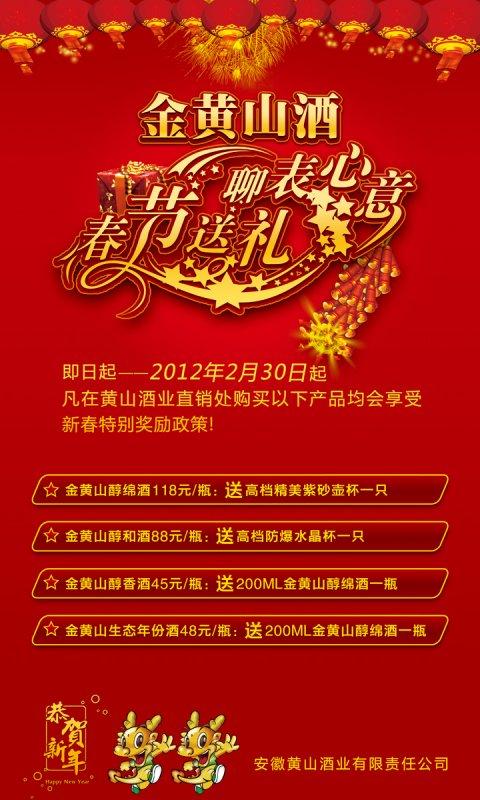 首页 ps分层专区 节日素材 春节  关键词: 说明:-新年促销海报 上一张