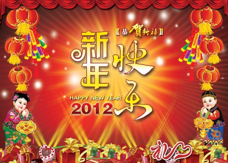 【psd】新年快乐