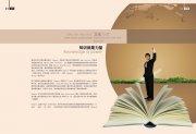 文化公司企业文化画册