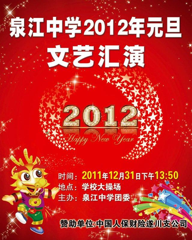 【psd】2012文艺晚会 晚会海报