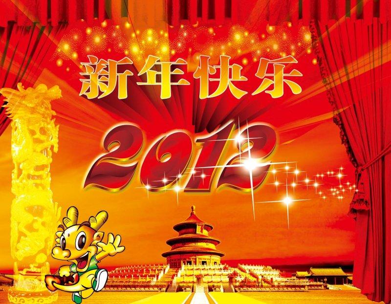 【psd】新年快乐 龙年大吉